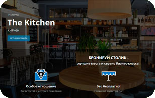 Уютное заведение «The Kitchen»